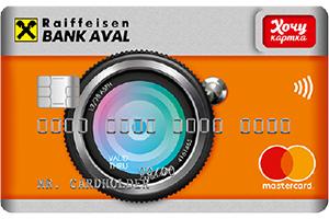 Raiffeisen BANK AVAL — «Хочу картка»